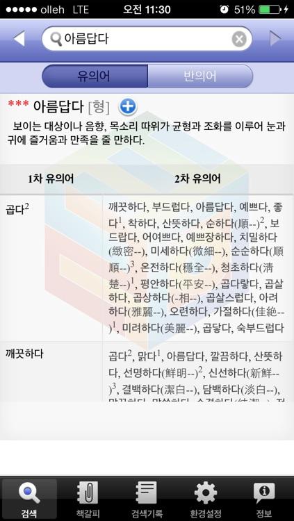 (주) 낱말 - 우리말 유의어 사전 ( Korean Thesaurus Dictionary ) screenshot-3
