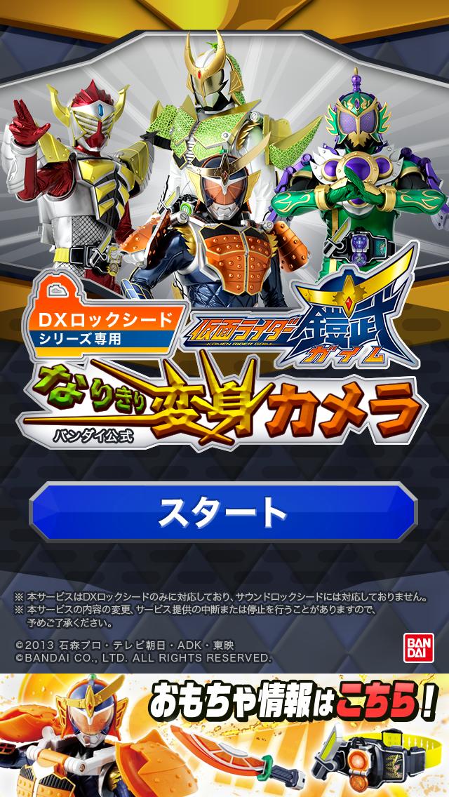 仮面ライダー鎧武 - なりきり変身カメラのおすすめ画像1