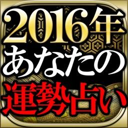 2016年あなたの運勢【当たる占い】