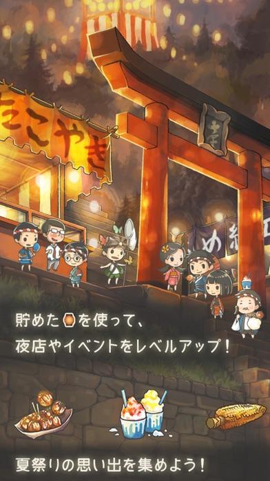 昭和夏祭り物語