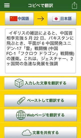 コピペで翻訳のおすすめ画像2