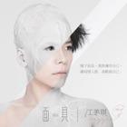 江美琪《面具》Maggie Chiang [MASK] icon