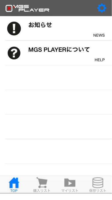 MGSPlayerのスクリーンショット1