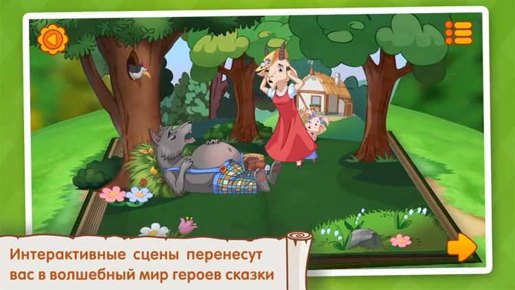 Волк и семеро козлят: Чудо-Книжка screenshot-4