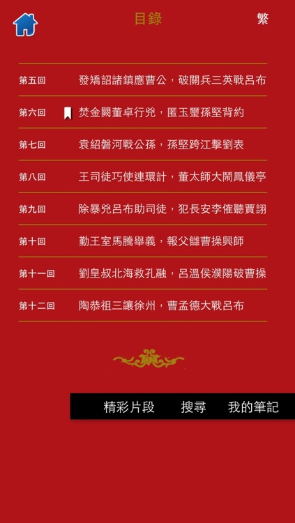 三国演义-阅读古典