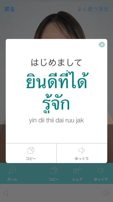 タイ語ビデオ辞書 - 翻訳機能・学習機能・... screenshot1