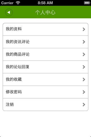 Screenshot of 掌上中国休闲农庄