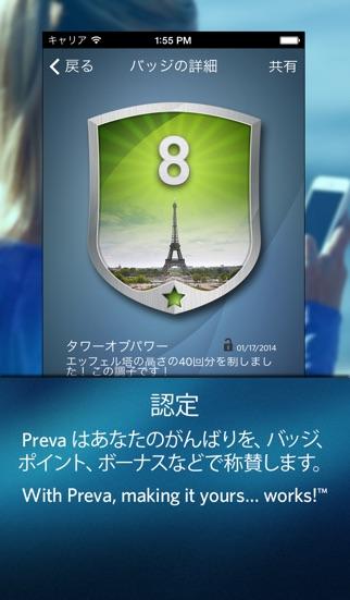 Prevaのスクリーンショット5