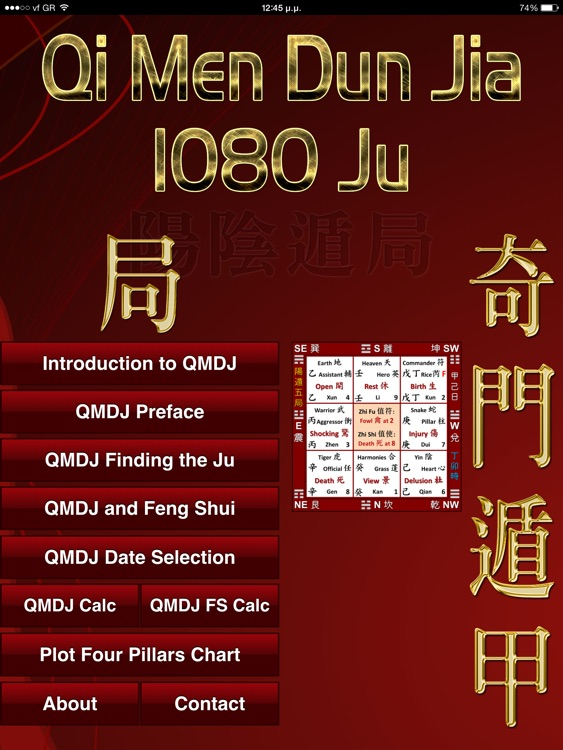 Qi Men Dun Jia HD 1080 Ju
