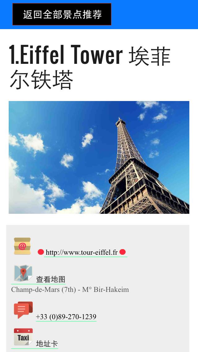 download 巴黎自由行地图 巴黎离线地图 巴黎地铁 巴黎火车 巴黎地图 巴黎旅游指南 Paris metro map offline 欧洲法国巴黎攻略 apps 1