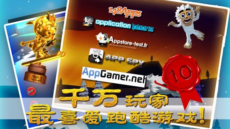滑雪大冒险增强版 screenshot-3