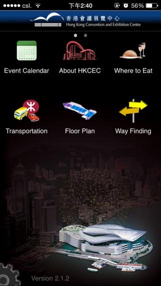 香港會議展覽中心應用程式屏幕截圖1
