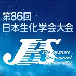第86回 日本生化学会大会