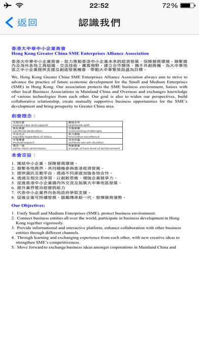 HKGCSMEAA屏幕截圖2