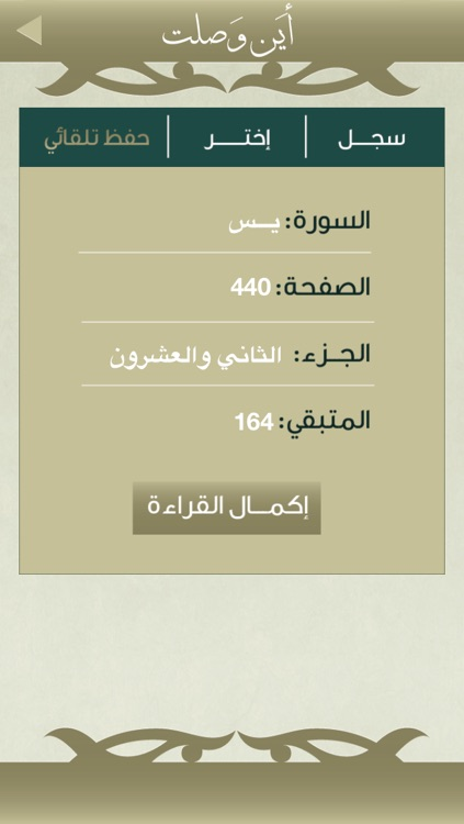 ختمة screenshot-2