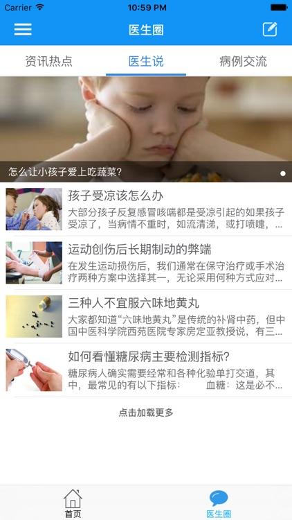 智慧社区医生 screenshot-3