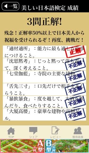 美しい日本語検定」をApp Store...