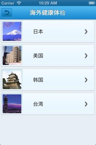 Screenshot of 海外圈悦—健康体检 静修生活 文化教育 亲子旅行 您身边的私人顾问