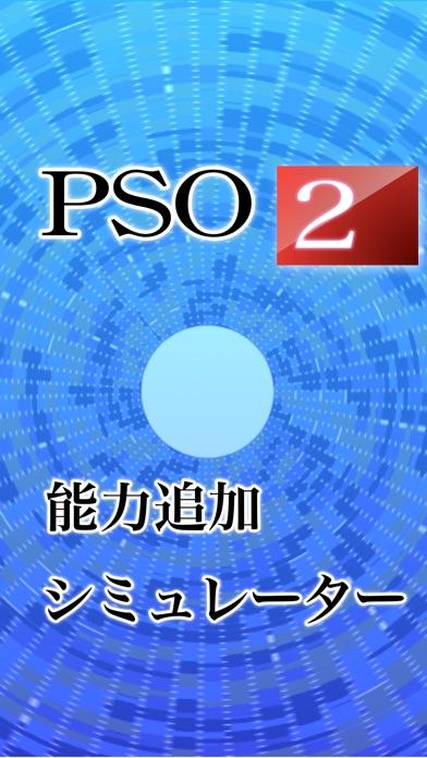 PSO2能力追加シミュレータのスクリーンショット1