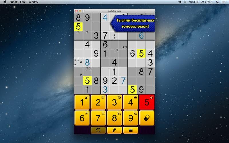 Судоку Epic - Sudoku скриншот программы 5