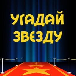Угадай звезду: Русские
