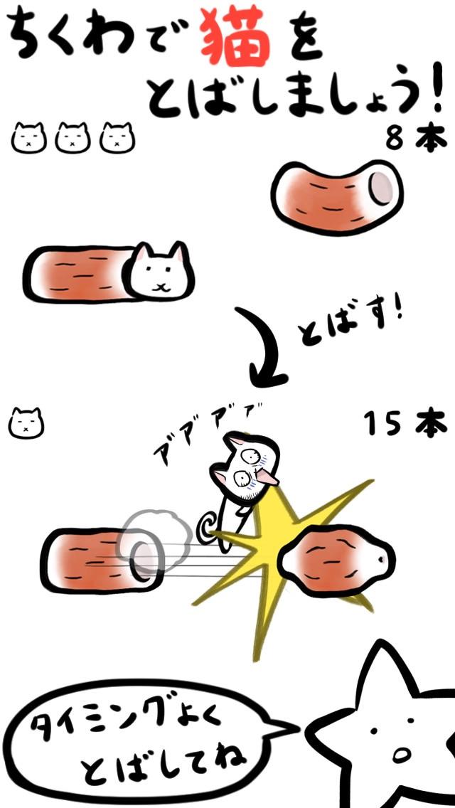 ちくわ猫 ~超シュールでかわいい新感覚、無料にゃんこゲーム~紹介画像2