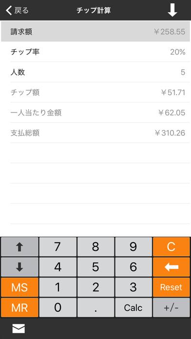 金融電卓 ++のおすすめ画像5