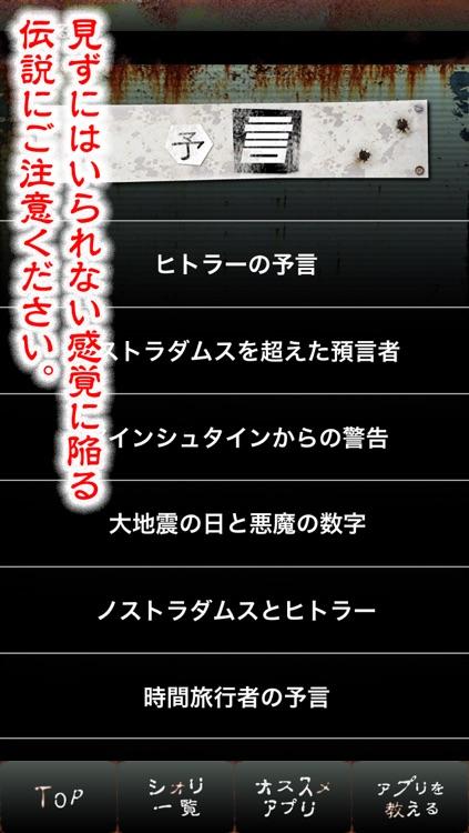 600話無料!!都市伝説ファイル screenshot-3