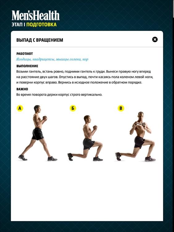 Персональный тренер Men's Health Russia screenshot-4