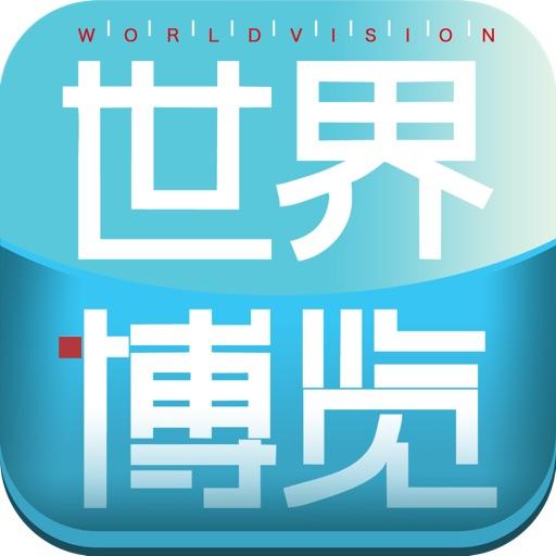 世界博览HD