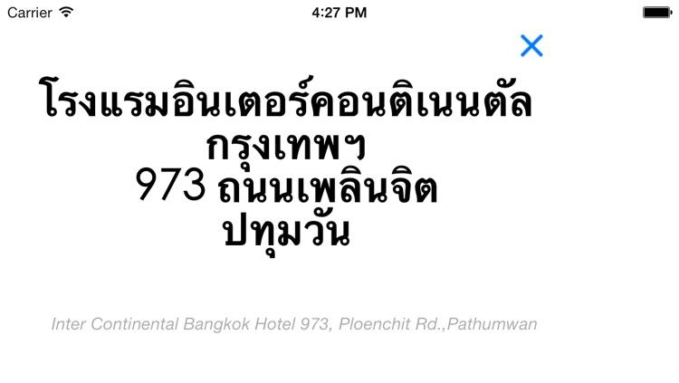 Bangkok Taxi Translator screenshot-3