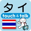 指さし会話タイ touch&talk iPhone / iPad