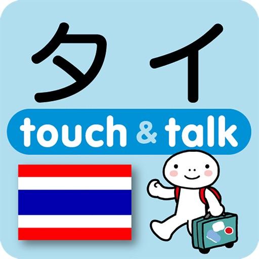指さし会話タイ touch&talk
