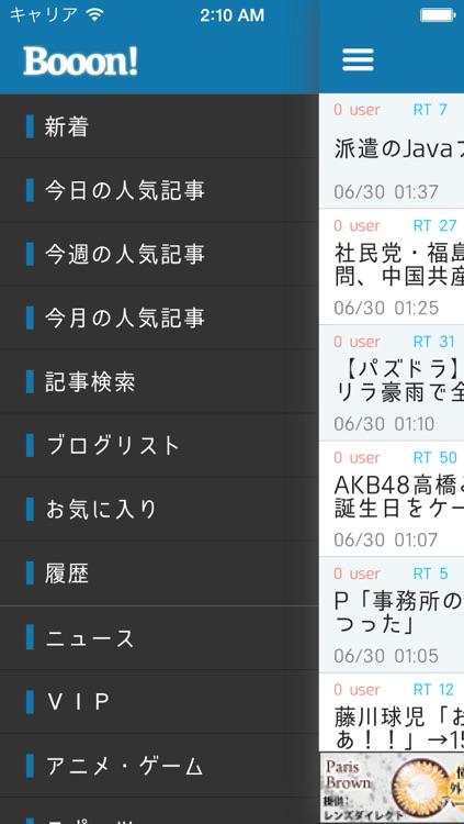 今日のニュース2チャンネル