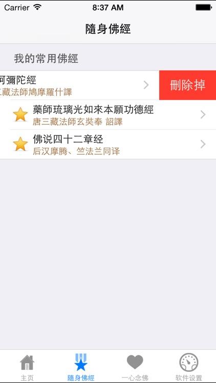隨身佛經 screenshot-2