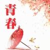 青春风铃 - 青春爱情故事校园爱情小说暗恋故事大全