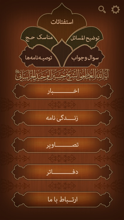 Ahkam alWahid