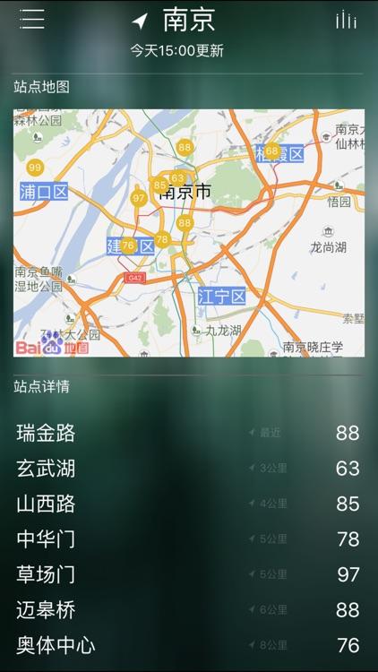 江苏空气质量(官方版)