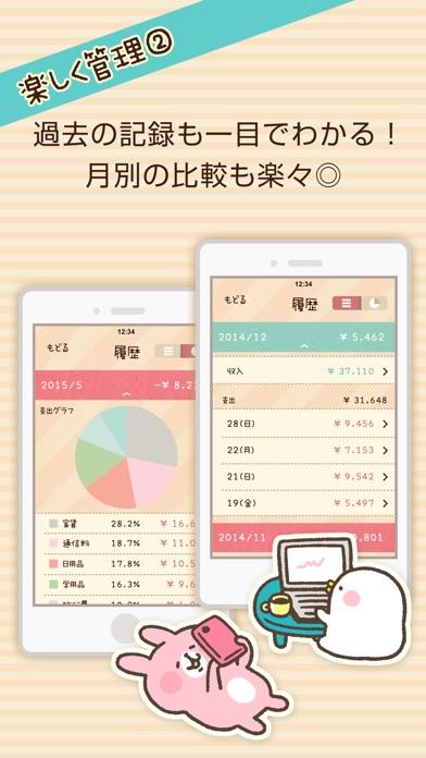 家計簿-カナヘイのマンガが読めて節約できる無料のお金管理アプリ-スクリーンショット3