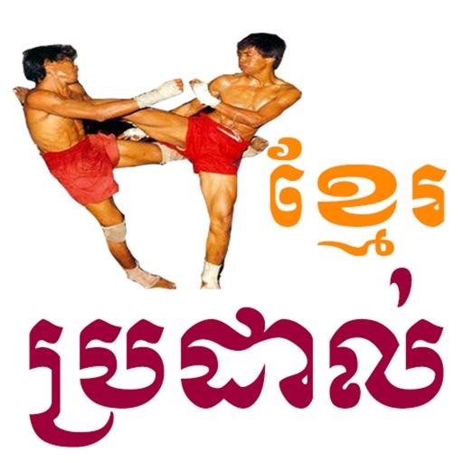 Khmer Boxing iOS App