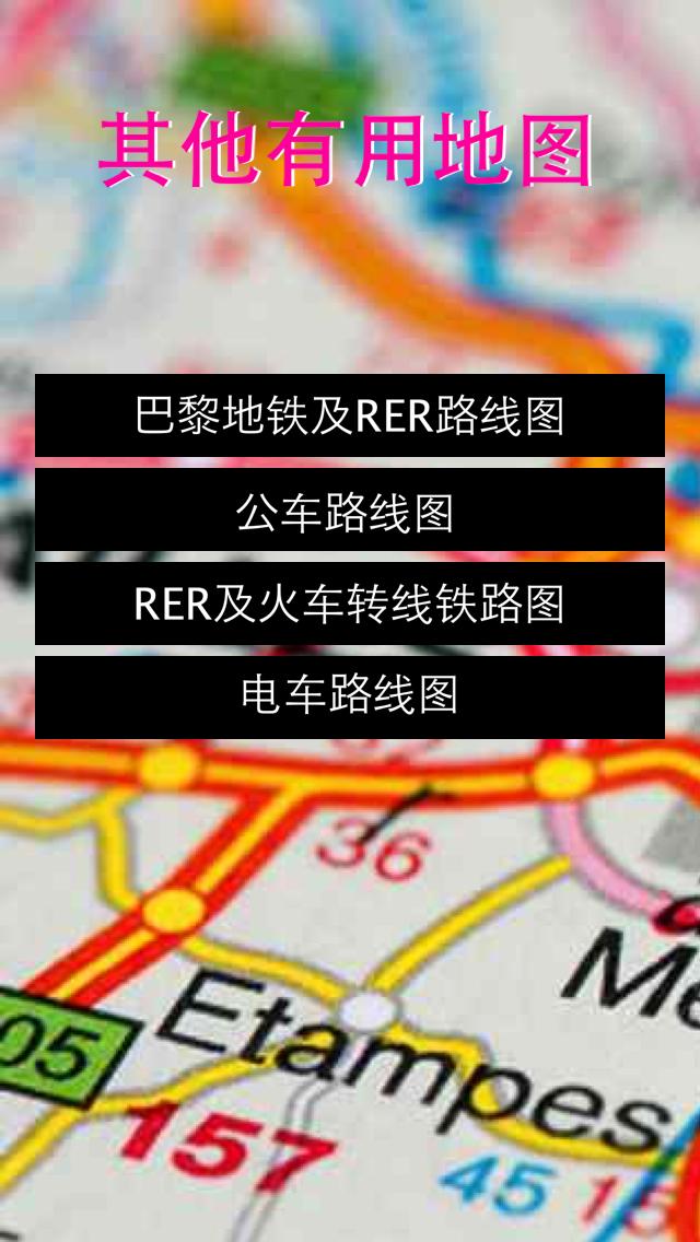 download 巴黎自由行地图 巴黎离线地图 巴黎地铁 巴黎火车 巴黎地图 巴黎旅游指南 Paris metro map offline 欧洲法国巴黎攻略 apps 2