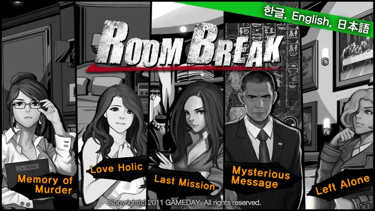 RoomBreak: Escape Now!!! screenshot-4