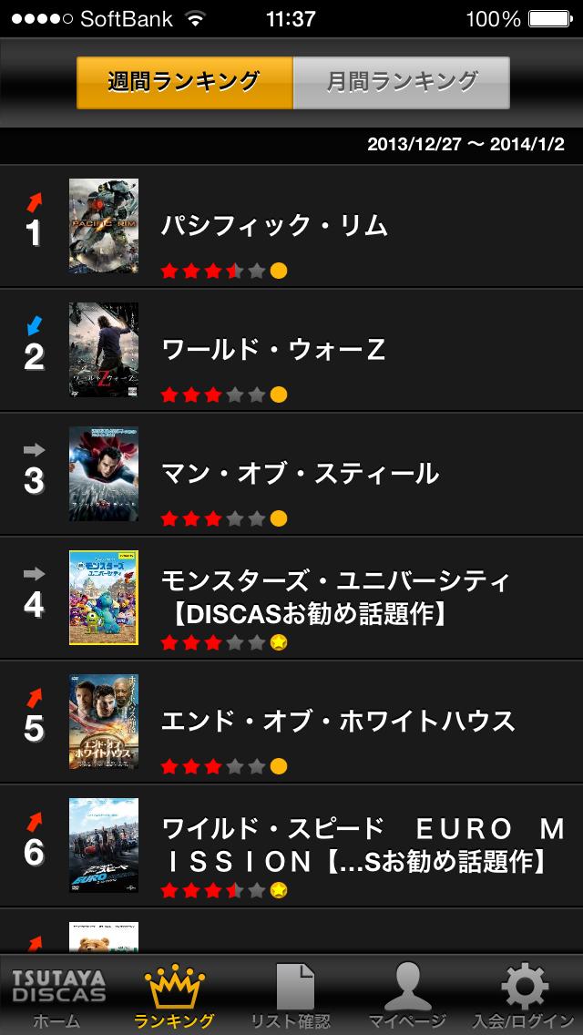 ツタヤ宅配レンタル TSUTAYA DISCAS DVD・CD無料お試し ScreenShot2