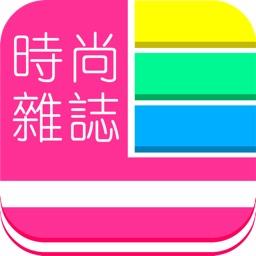 日本時尚雜誌HD-2014天天日本流行時尚雜誌大本營