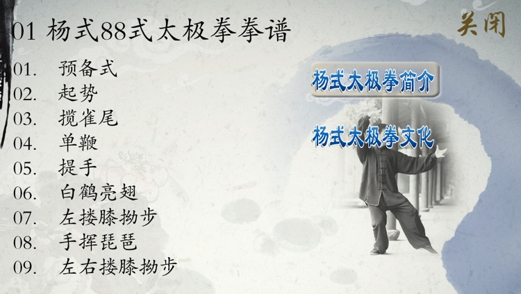 太极拳赏学-杨式太极拳,Yang Tai-chi,A Kind of Traditional Chinese Shadowboxing screenshot-2