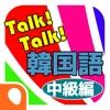 Talk! Talk! 韓国語単語帳-中級編