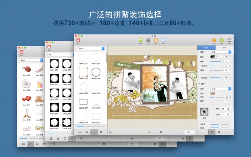 拼贴大师3 for Mac