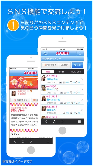 ASOBO i BROWSER ScreenShot4