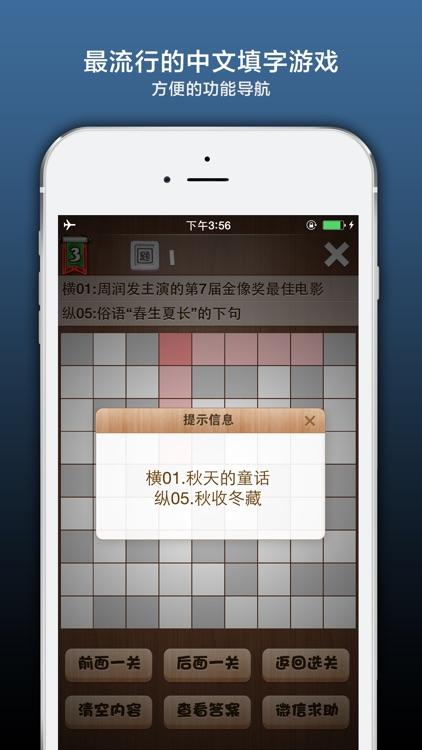 疯狂填字3 screenshot-3