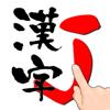 漢字J | 手書き 筆順